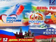 Подробнее: 12  ИЮНЯ  - ДЕНЬ РОССИИ