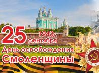 Подробнее: 25 сентября - День освобождения Смоленщины