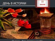 Подробнее: 22 ИЮНЯ - День Памяти и Скорби.